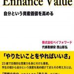 電子書籍 ◆第一弾◆ を出版して