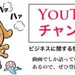 公式Youtube チャンネル