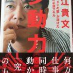 【記事】堀江貴文著『多動力』から学ぶ 忙しい人ほど返信が早いのは仕事ができる人?できない人なのか?