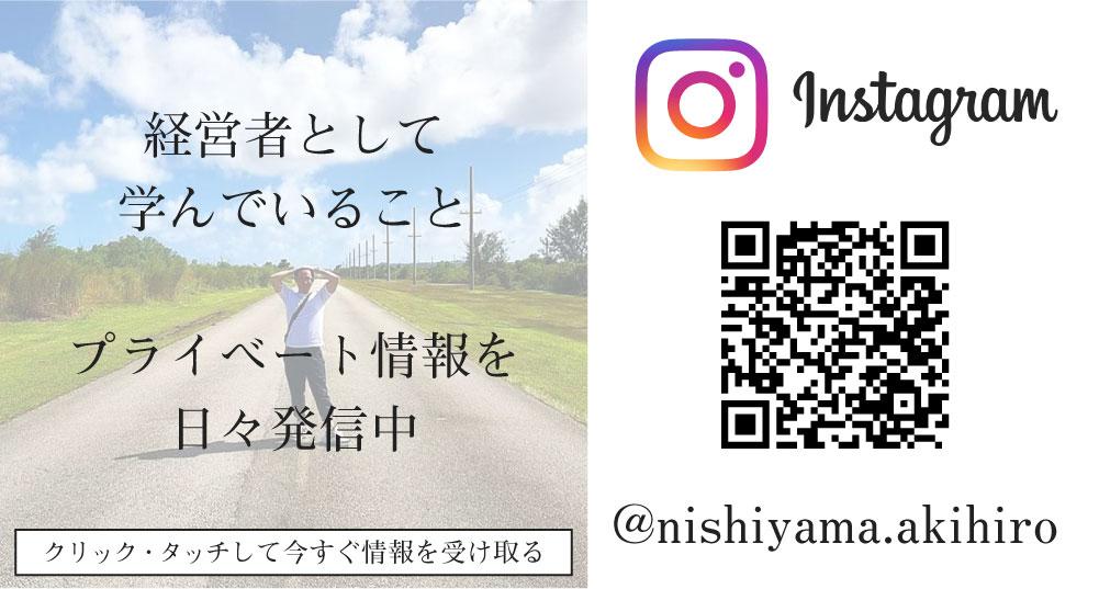 西山彰弘 公式Instagram