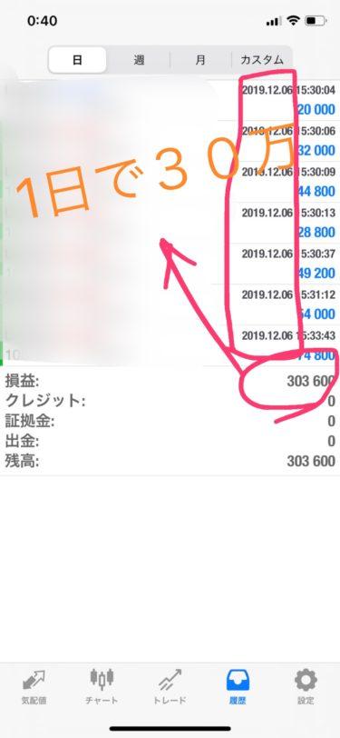 【10万→100万チャレンジ】1時間で30万円稼げました!お久しぶりの更新です